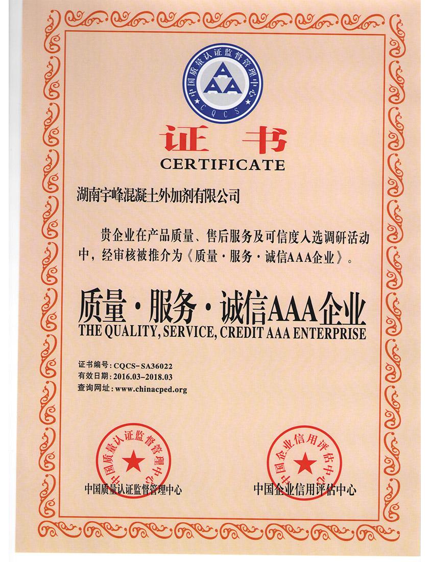 宇峰证书2