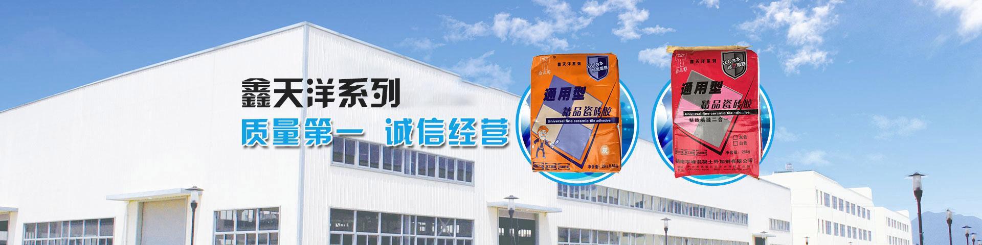 湖南宇峰混凝土外加剂有限公司